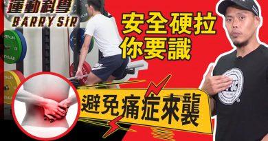【運動科學 Barry Sir】硬拉正確訓練秘訣 避免痛症危機