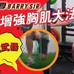 【運動科學 Barry Sir】與運動員Battle擂台:和籃球員文俊浩比拼推胸  3招高效練大胸肌