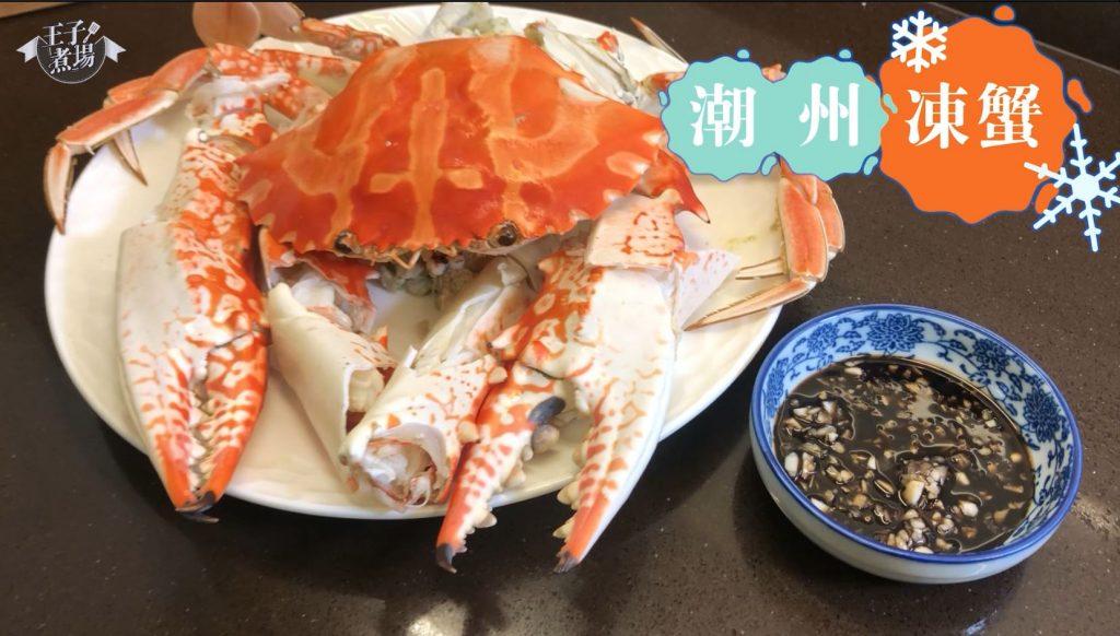 【王子煮場】潮州凍蟹 冰涼鮮美蟹膏香濃