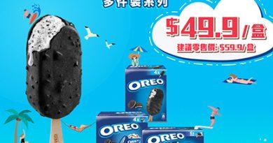 OREO多件裝雪糕甜品減價