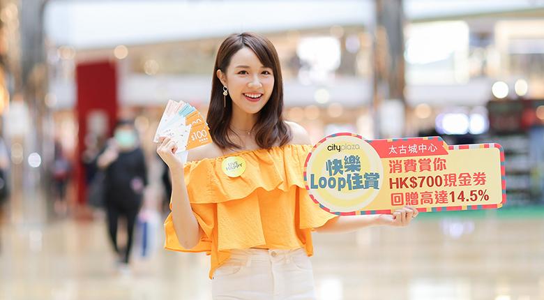 太古城中心「快樂Loop住賞」邊買邊賺積分 換取無消費條件現金券