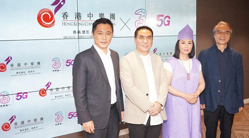 香港中樂團聯同3香港 5G戶外直播4K慈善音樂會
