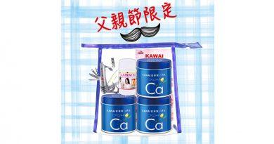 【父親節送禮情報】KAWAI推「父親節限定套裝」