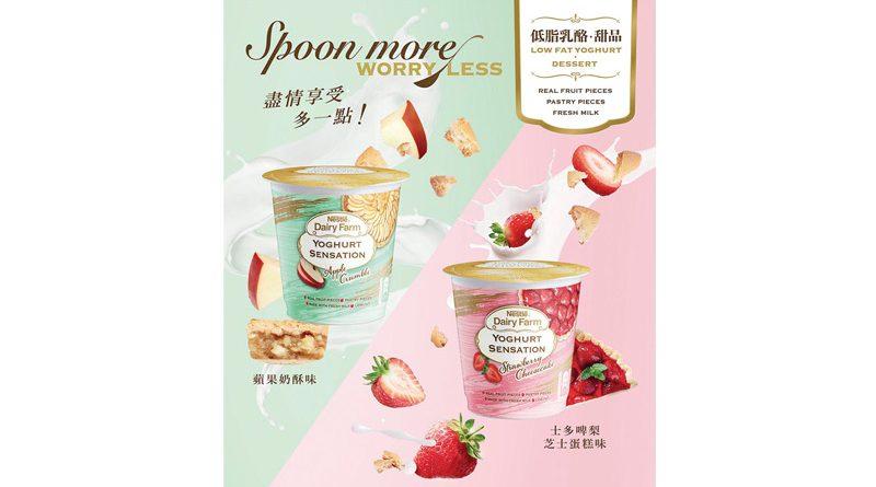 雀巢牛奶公司 低脂乳酪甜品系列上市