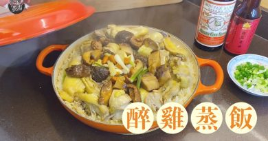 【王子煮場】盅飯新煮 醉雞蒸飯 30分鐘香噴噴上枱