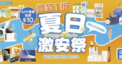 香港蘇寧網店 夏季激安祭已開展
