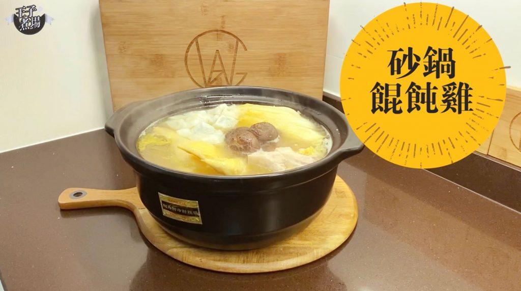 【王子煮場】砂鍋餛飩雞 經典上海菜簡易攻略