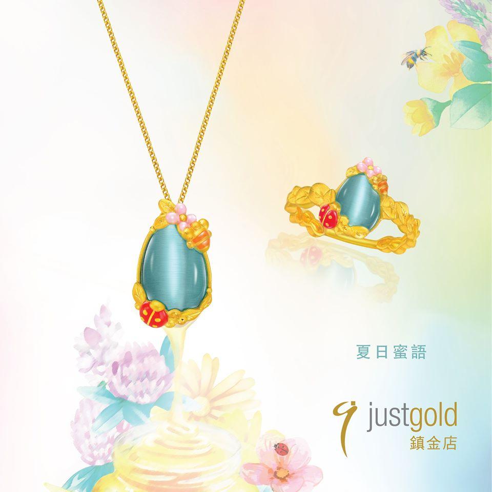 justgold鎮金店「夏日蜜語」系列 洋溢大自然氣息