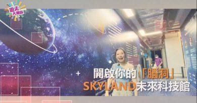 【遊走大灣區】Skyland未來科技館 科普、VR、Stem開啟你的「腦洞」