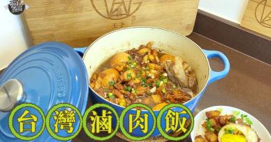 【王子煮場】古早味台灣滷肉飯 濃郁鮮甜香味四溢