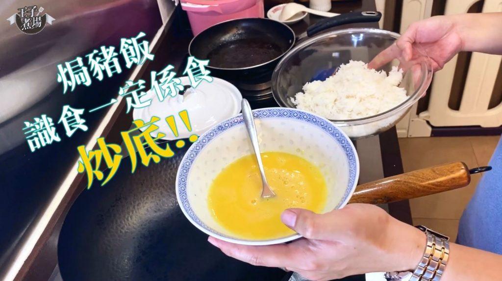【王子煮場‧多圖】白汁焗豬扒飯 香濃芝士x金香炒飯 港式茶記好滋味