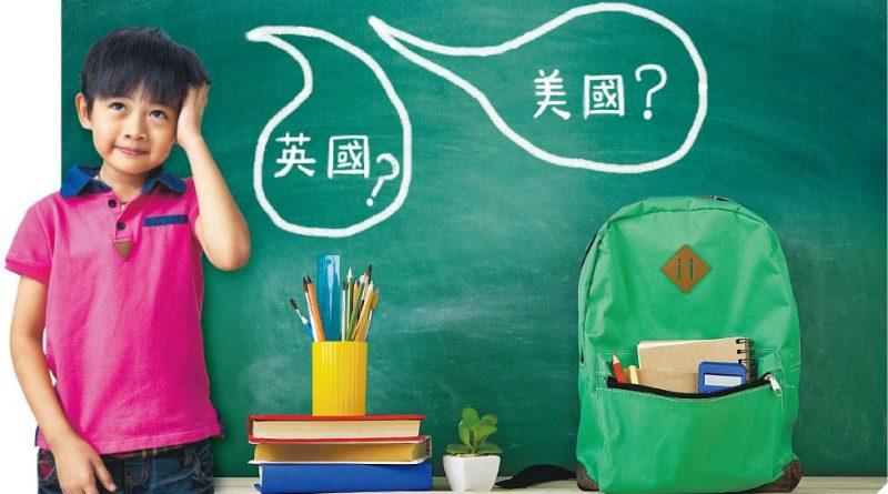 海外升學:負笈英美 小學鋪路 成績課外活動皆重要