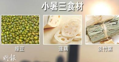 【小暑.二十四節氣】中醫推介小暑三食材 蓮藕、綠豆、淡竹葉清熱