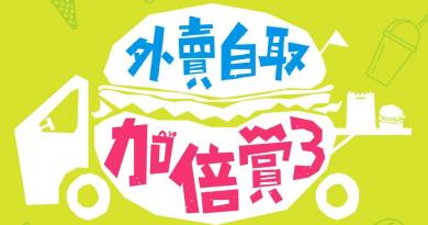 【外賣自取折扣】全日禁堂食 新地12商場加推「全天候外賣自取折上折」低至5折