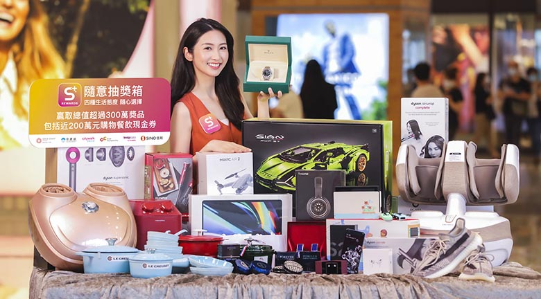 信和集團旗下商場辦抽獎活動 逾3萬份獎品總值超過300萬