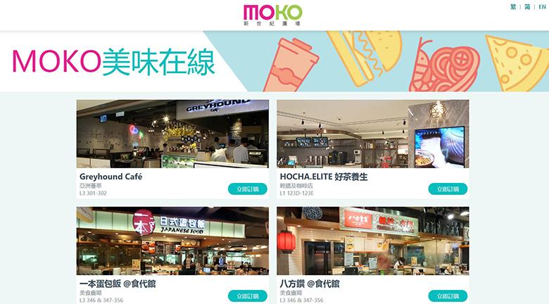 【外賣自取折扣】旺角-MOKO美味在線!獨家外賣自取平台 首輪優惠高達4折