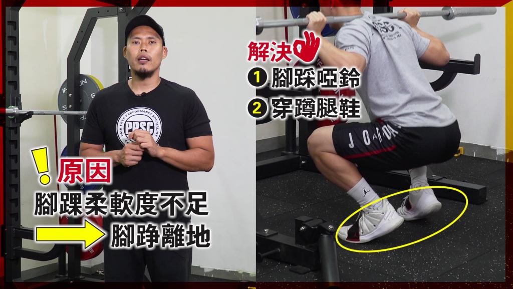 【運動科學 Barry Sir】5大陷阱要小心!深蹲錯處逐個捉 避免「傷膝」