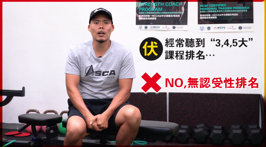 【運動科學 Barry Sir】健身教練課程五花八門 拆解本地國際認證陷阱 揀選至fit課程貼士全公開