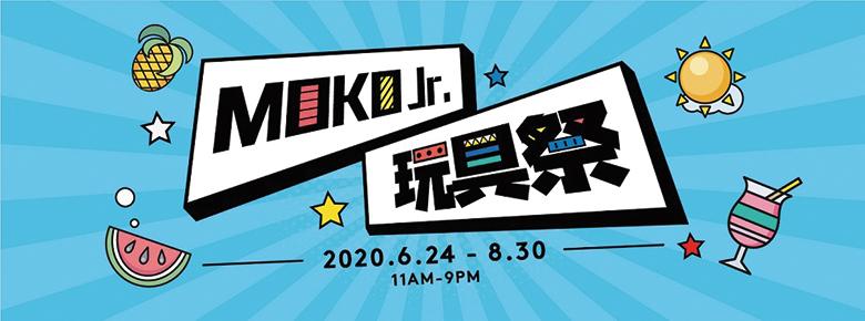 旺角MOKO新世紀廣場辦玩具祭