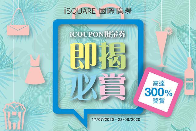 iSQUARE國際廣場 現金券人人賞