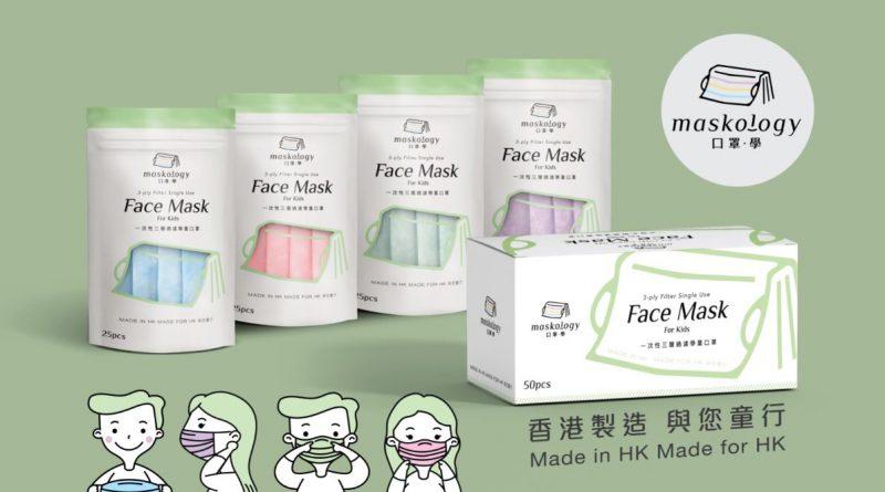 「Maskology 口罩.學」學童口罩 香港製造 即日預售