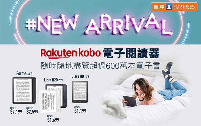 豐澤推樂天Kobo電子書閱讀器