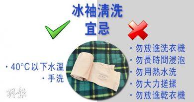 冰袖趨普遍 專家提醒清洗宜忌:手洗、勿大力搓揉、勿用熱水