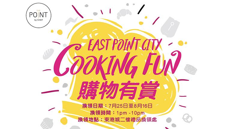東港城推抗疫餐飲優惠