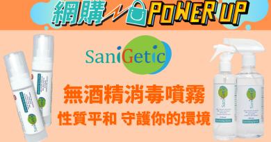 【精選推介】SaniGetic無酒精成份的消毒噴霧
