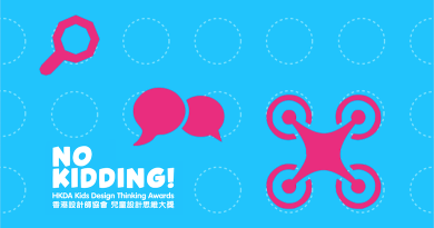 香港設計師協會 兒童設計思維大獎 2020 「唔好埋沒小朋友嘅創意!」 立即報名參賽