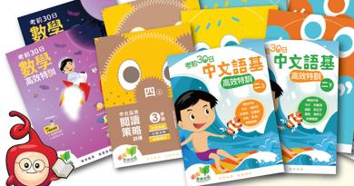 抗疫暑假不停學: 「美感教材」補充練習、網上英語課程、STEM玩具(附優惠碼)