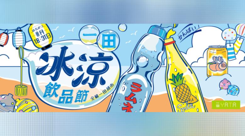 【一田‧冰涼飲品節】夏日創意潮飲大集合 咖哩包梳打、檸檬批啤酒、受賞富士山汽水 打卡呃LIKE必飲