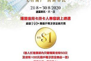 希慎與大家齊心抗疫 加推HK$1 eShop網上商店