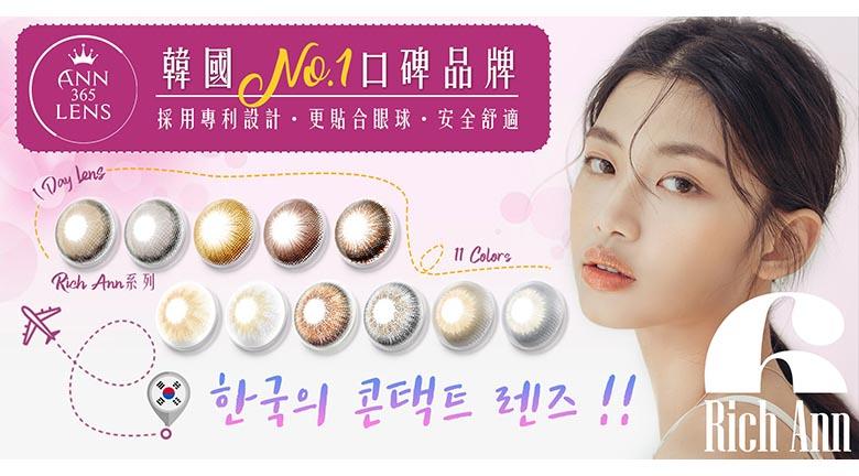 韓國ANN365 color con 深受韓國消費者歡迎