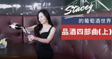 專業品酒師:簡單品酒四部曲(上) 教你初哥變行家