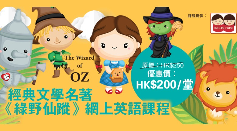 【限時優惠】English Wise Learning Center 網上學習課程《綠野仙蹤》
