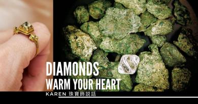 【Karen 珠寶飾説話】談鑽石 欣賞鑽光的最佳方法