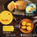 香港榮華公益月餅券分享愛 同享美味