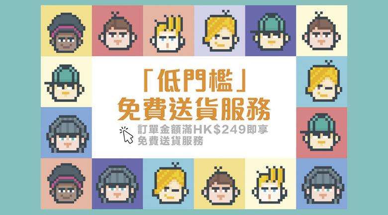 香港蘇寧提供多項防疫優惠