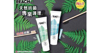 REACH全新天然抗菌牙膏萬寧獨家發售
