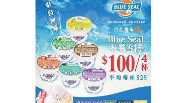 沖繩超人氣雪糕品牌 Blue Seal登陸百佳