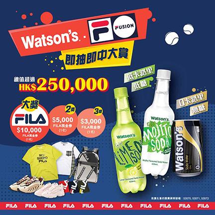 Watson's Soda 夥拍 FILA FUSION 夏日即抽即中大賞 人人有賞