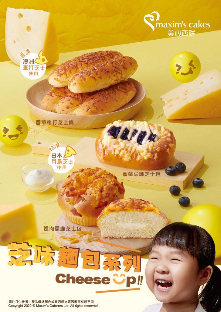 美心西餅推全新芝味麵包系列