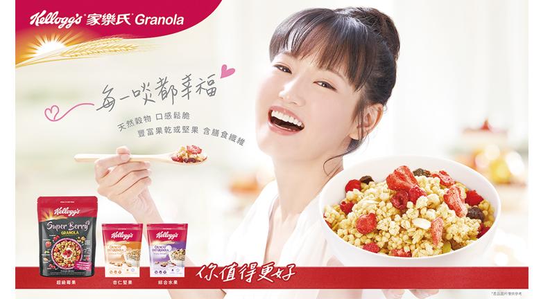 全新家樂氏超級莓果Granola鬆脆登場