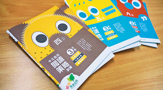 小學生學好中文不應「狂操卷」 掌握閱讀策略減挫敗感(附優惠碼)