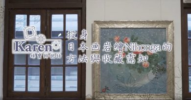 【Karen 珠寶飾説話】 日本画岩繪Nihonga:初學者必讀 習畫修養 與 收藏品需知