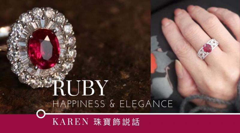 【Karen 珠寶飾説話】談紅寶石 頂級鴿血紅 顏色學教你配搭首飾與膚色