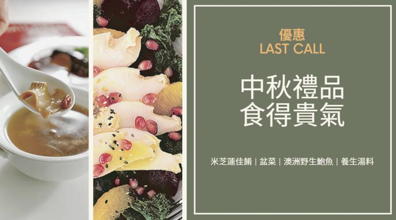 中秋禮品 優惠Last Call:米芝蓮佳餚、澳洲野生鮑魚、盆菜 食得貴氣