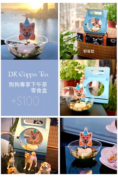 【寵物下午茶】「寵幸遊蹤」下午茶隨身行套裝 帶着毛孩野餐(狗狗零食優惠)