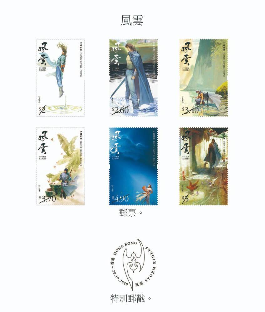 《風雲》郵票10.29首發行 馬榮成親選8經典作品